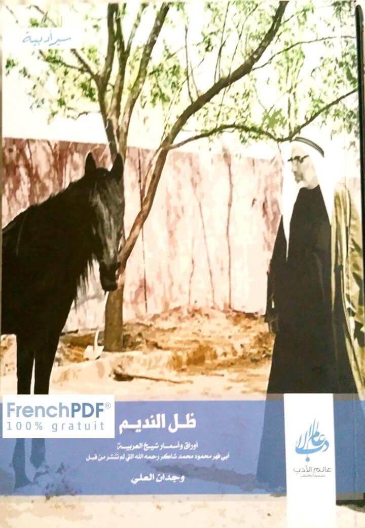 Photo of ظل النديم pdf تأليف وجدان العلي في سيرة الشيخ محمود محمد شاكر