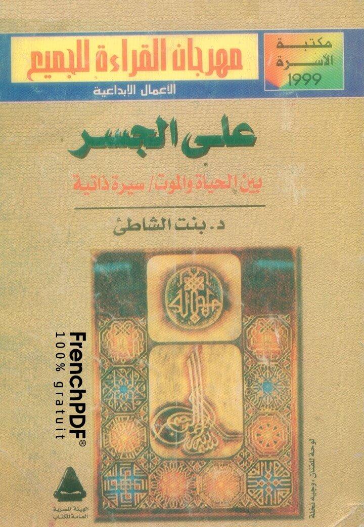 Photo of على الجسر بين الحياة والموت pdf ل عائشة عبد الرحمن