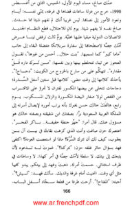 فئران أمي حصة pdf سعود السنعوسي طبعة مميزة 3