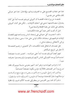 فن التعامل مع الناس pdf ديل كارينجي رابط مباشر وسريع 3