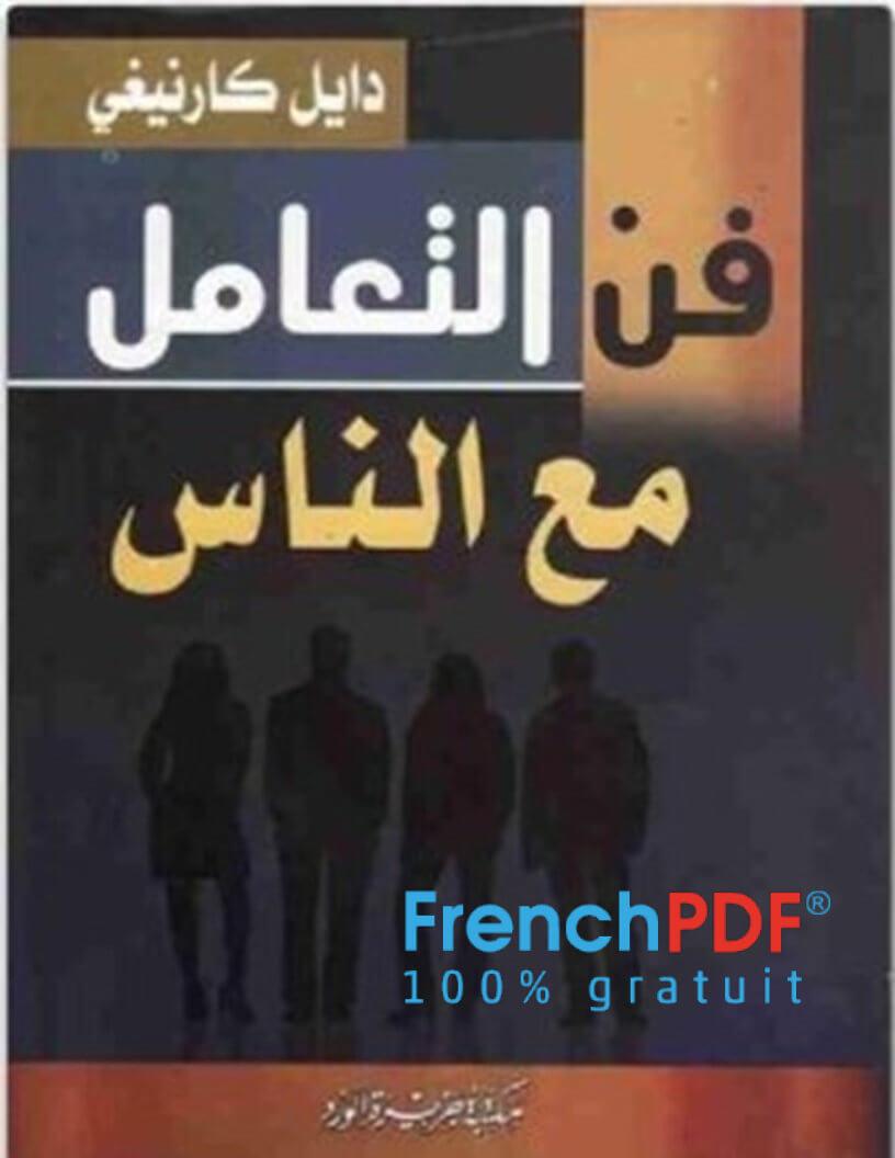 Photo of فن التعامل مع الناس pdf ديل كارينجي رابط مباشر وسريع