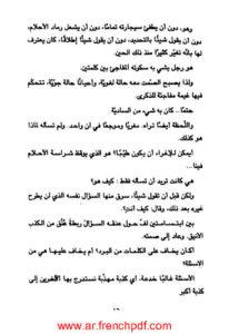 رواية فوضى الحواس - أحلام مستغانمي 1