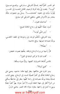 فئران أمي حصة pdf سعود السنعوسي طبعة مميزة 2