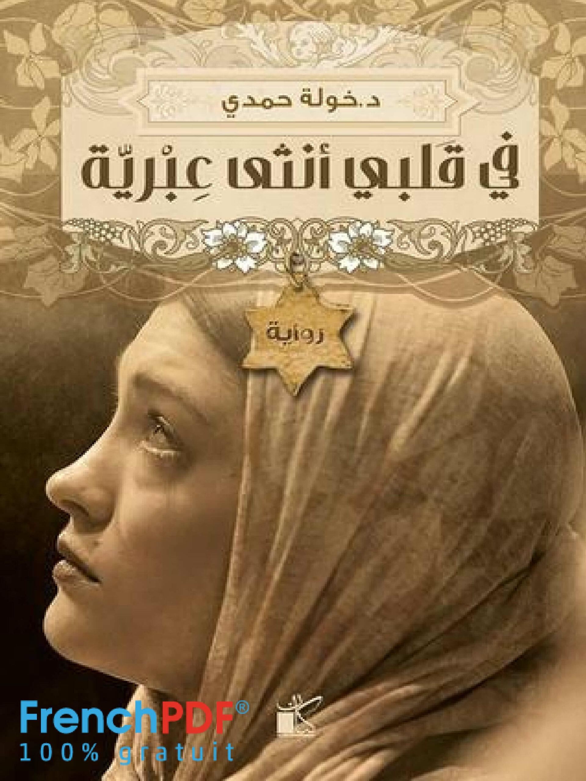 Photo of في قلبي أنثى عبرية pdf خولة حمودي رابط سريع ومباشر