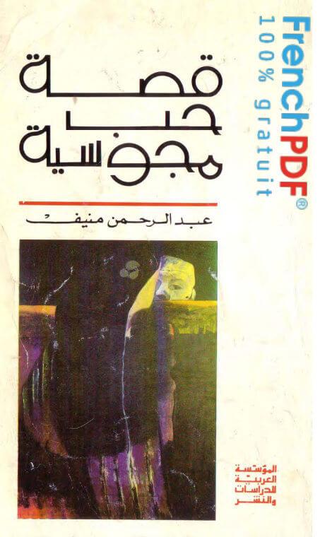 Photo of قصة حب مجوسية pdf عبد الرحمان منيف حجم خفيف