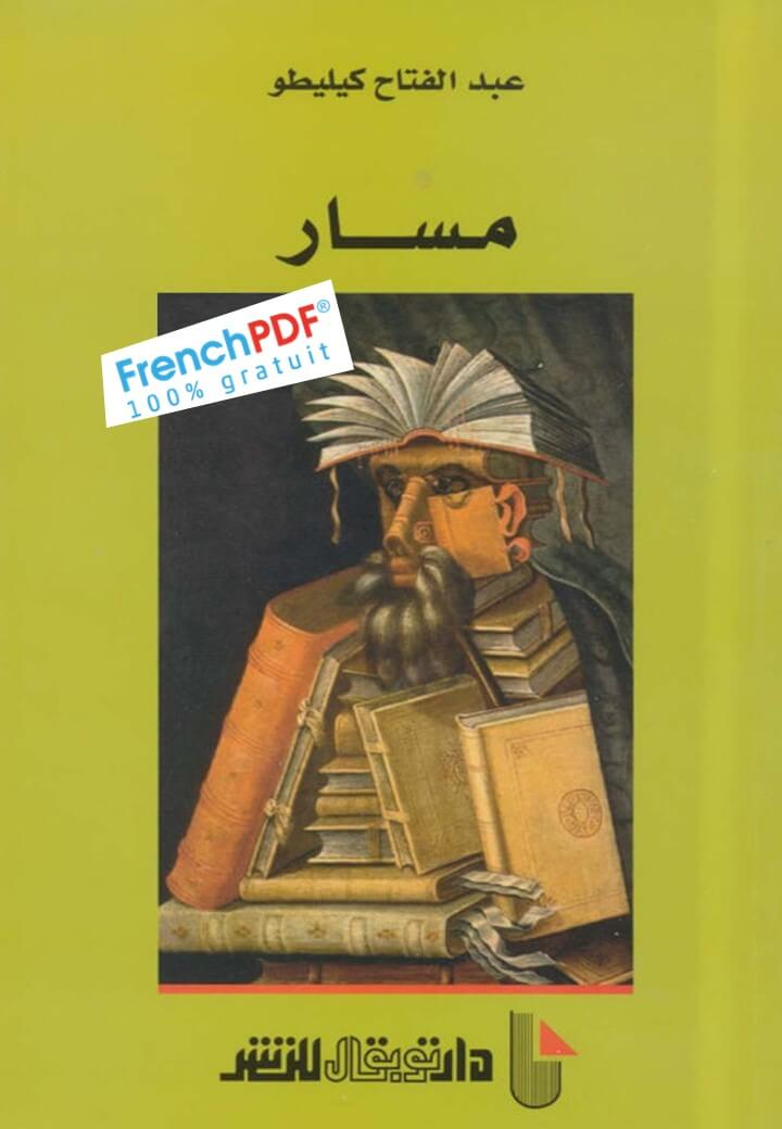 Photo of مسار pdf مجانا للكاتب عبد الفتاح كيليطو