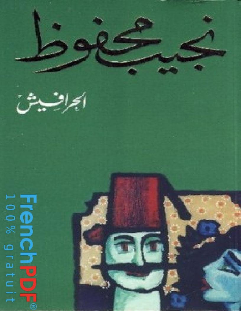 Photo of تحميل رواية الحرافيش PDF نجيب محفوظ حجم خفيف