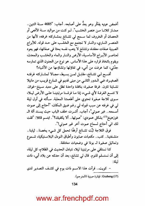 رواية ساق البامبو ل سعود السنعوسي تفوز بأكبر جائزة للرواية 2