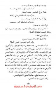 رواية رباط المتنبي PDF حسن أوريد نسخة 2021 2