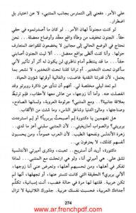 رواية رباط المتنبي PDF حسن أوريد نسخة 2021 3