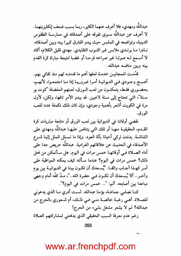 رواية ساق البامبو ل سعود السنعوسي تفوز بأكبر جائزة للرواية 3