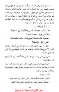 رواية رباط المتنبي PDF حسن أوريد نسخة 2021 1