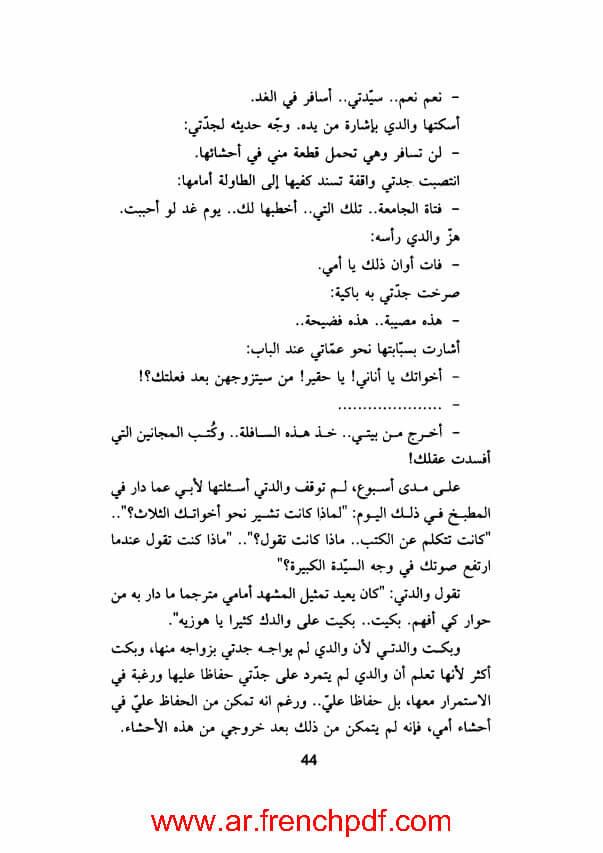 رواية ساق البامبو ل سعود السنعوسي تفوز بأكبر جائزة للرواية 1