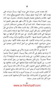 رواية الخلود pdf ميلان كونديرا نسخة حصرية 1