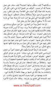 رواية الخلود pdf ميلان كونديرا نسخة حصرية 2