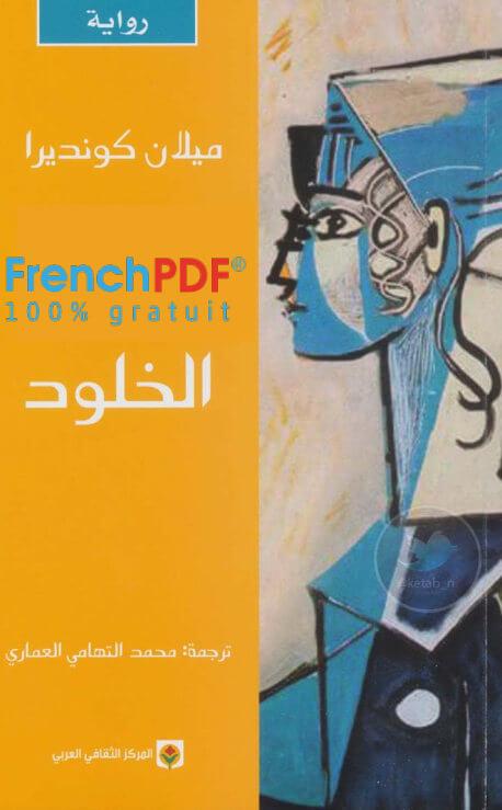 Photo of رواية الخلود pdf ميلان كونديرا نسخة حصرية