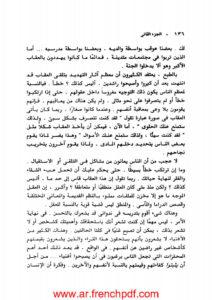 أسرار عقل المليونير pdf ت.هارف إيكر طبعة مميزة 1