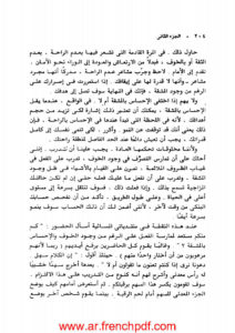 أسرار عقل المليونير pdf ت.هارف إيكر طبعة مميزة 2