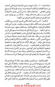 أولاد حارتنا pdf تأليف نجيب محفوظ برابط سريع 1