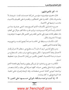 فن التعامل مع الناس pdf ديل كارينجي رابط مباشر وسريع 1