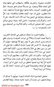 رواية في بلاد نون pdf لأحمد المديني تحميل مباشر وسريع 3