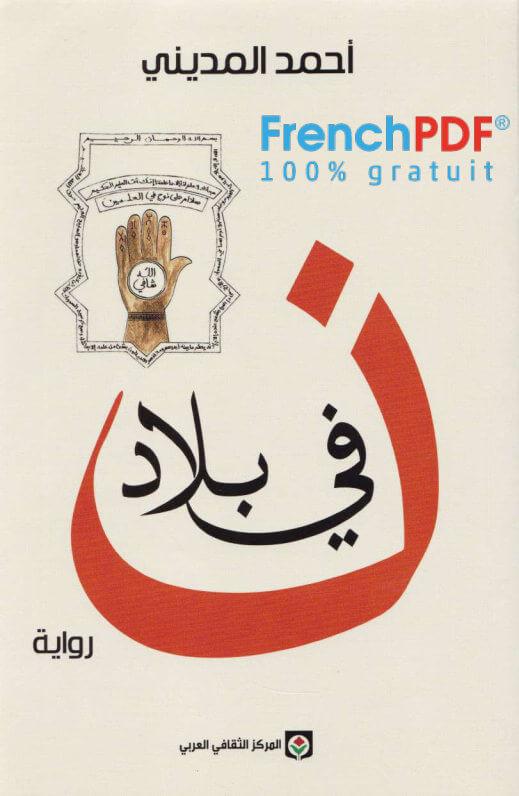 Photo of رواية في بلاد نون pdf لأحمد المديني تحميل مباشر وسريع