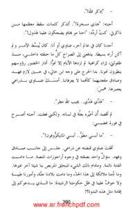 فئران أمي حصة pdf سعود السنعوسي طبعة مميزة 1