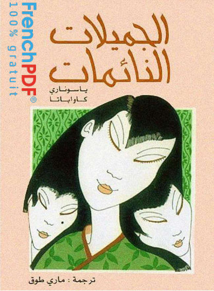 Photo of الجميلات النائمات pdf ياسوناري كاواباتا نسخة حصرية