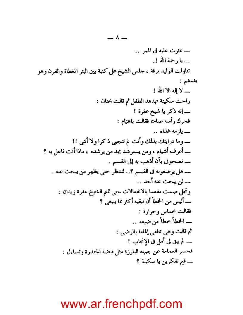 تحميل رواية الحرافيش PDF نجيب محفوظ حجم خفيف 3