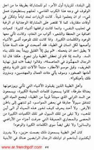 رواية النهايات pdf عبد الرحمان منيف بحجم خفيف 1