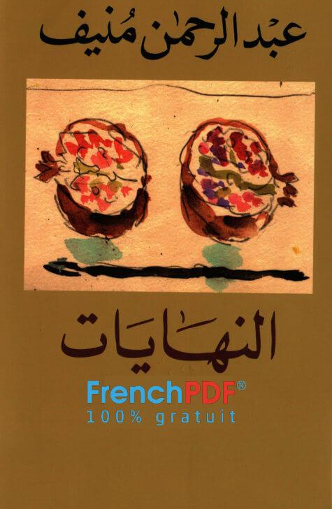 Photo of رواية النهايات pdf عبد الرحمان منيف بحجم خفيف