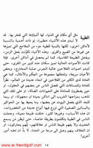 رواية النهايات pdf عبد الرحمان منيف بحجم خفيف 2