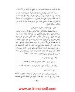 تحميل رواية الطاعون PDF ألبير كامو رابط سريع 1