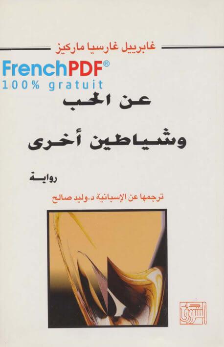 Photo of عن الحب وشياطين أخرى pdf غابرييل غارسيا ماركيز طبعة مميزة
