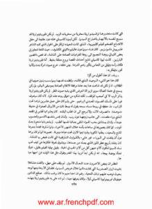 الحب في زمن الكوليرا PDF غابرييل غارسيا ماركيز حجم خفيف 3
