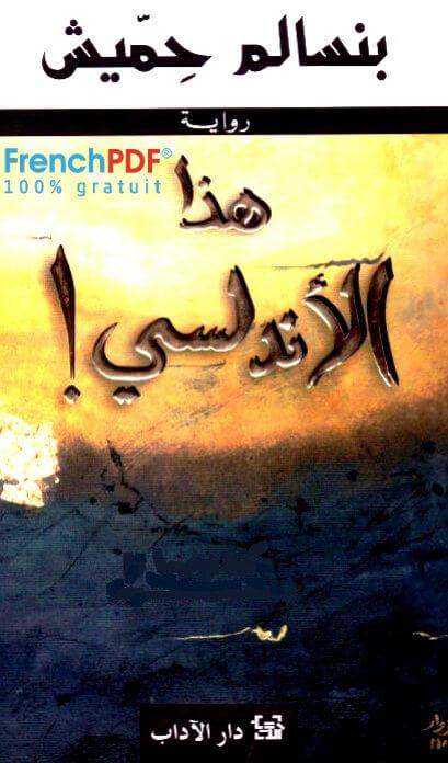Photo of هذا الأندلسي pdf رواية بنسالم حميش رابط سريع ومباشر