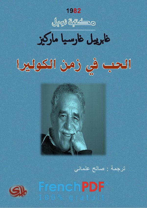 Photo of الحب في زمن الكوليرا PDF غابرييل غارسيا ماركيز حجم خفيف