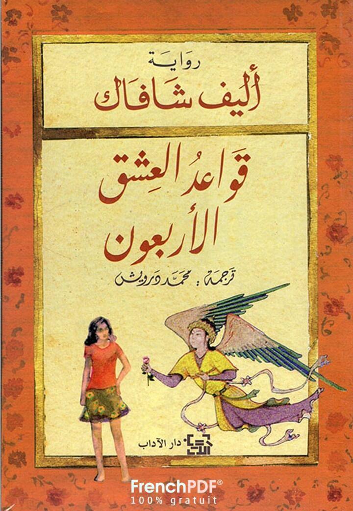 Photo of قواعد العشق الأربعون تأليف إليف شافاق
