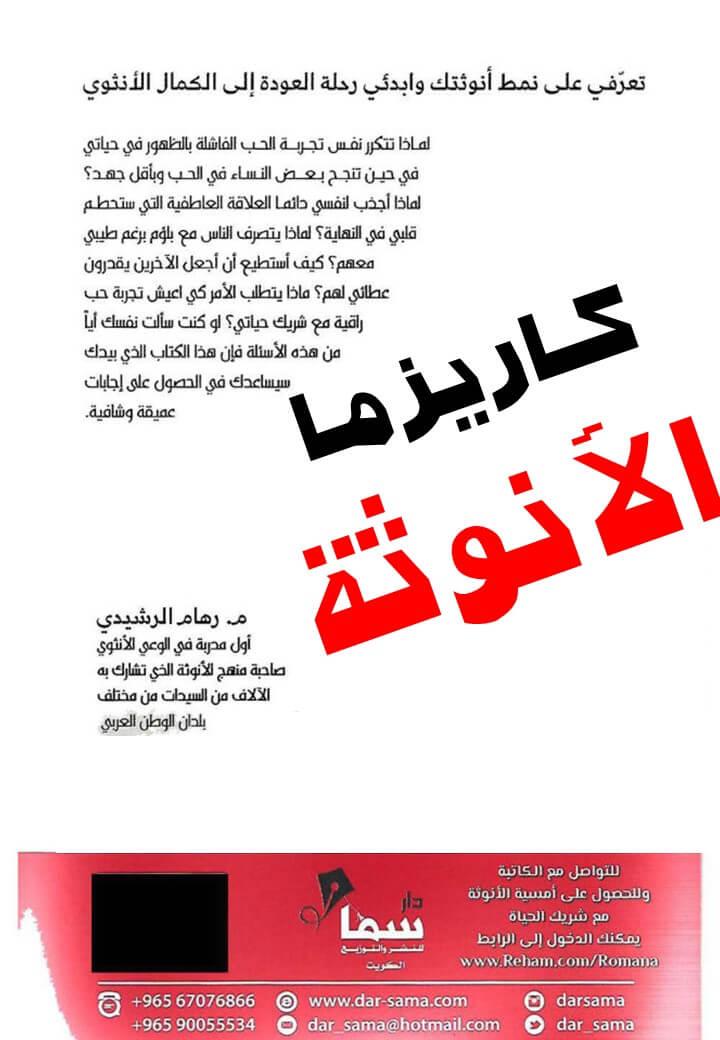 Photo of كاريزما الأنوثة PDF رهام الرشيدي 3 ميجا