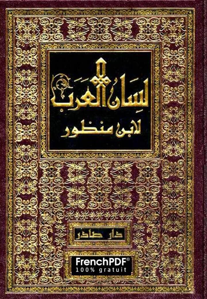 Photo of لسان العرب طبعة دار صادر PDF حجم خفيف جدا 16 مجلد