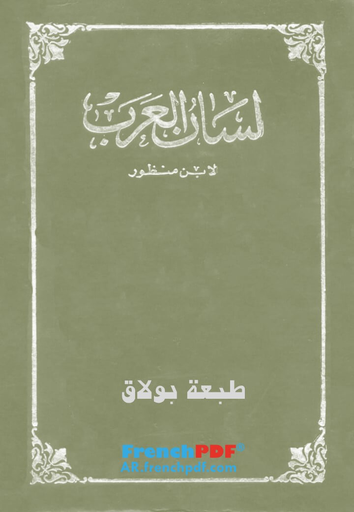 Photo of لسان العرب طبعة بولاق PDF كاملة ومفهرسة 20 مجلد