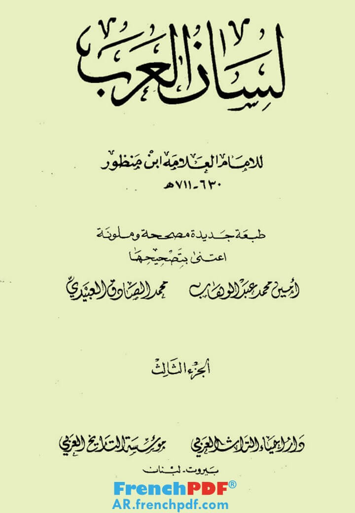 Photo of لسان العرب طبعة دار إحياء التراث العربي PDF حصريا 18 مجلد