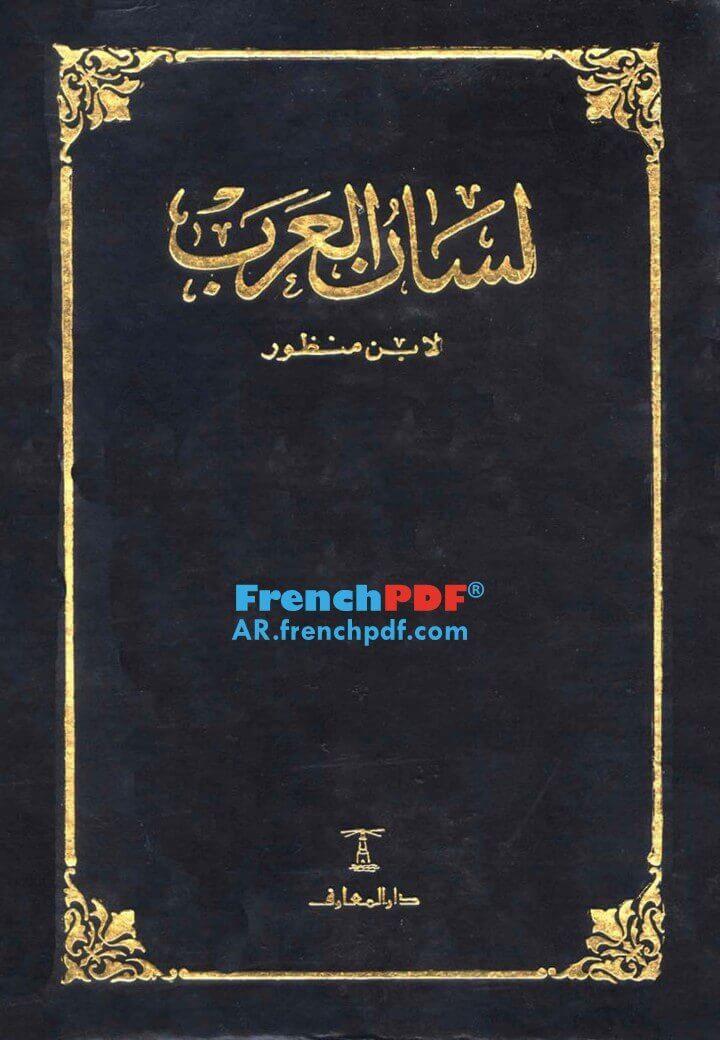 Photo of لسان العرب طبعة دار المعارف PDF ملف واحد 6 مجلدات