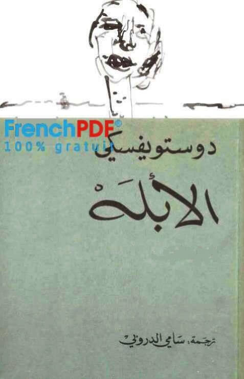 Photo of الأبله PDF تأليف دوستويفسكي تحميل سريع 2021
