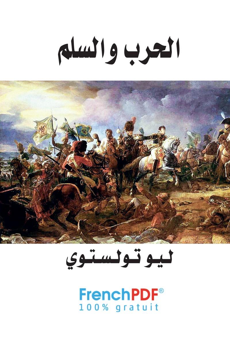 Photo of رواية الحرب والسلم PDF تأليف ليو تولستوي