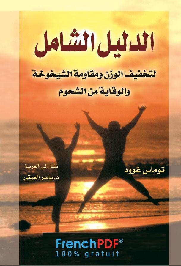 Photo of الدليل الشامل لتخفيف الوزن ومقاومة الشيخوخة والوقاية من الشحوم PDF