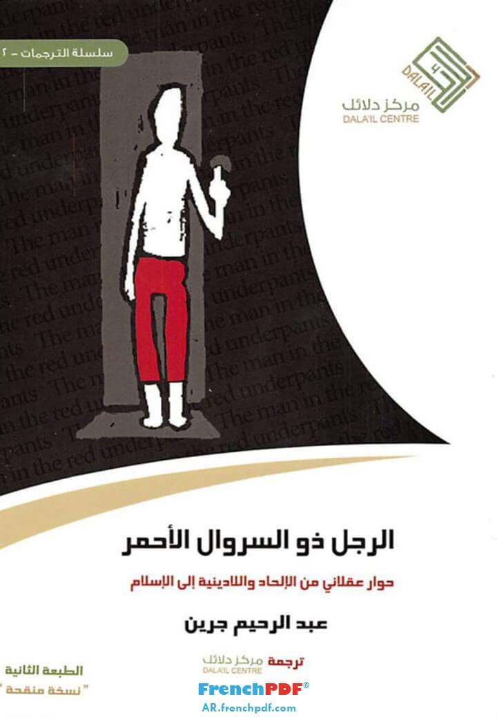 Photo of الرجل ذو السروال الأحمر pdf حجم خفيف 1 ميجا