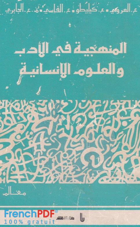 Photo of المنهجية في الأدب والعلوم الإنسانية pdf مجموعة من المؤلفين