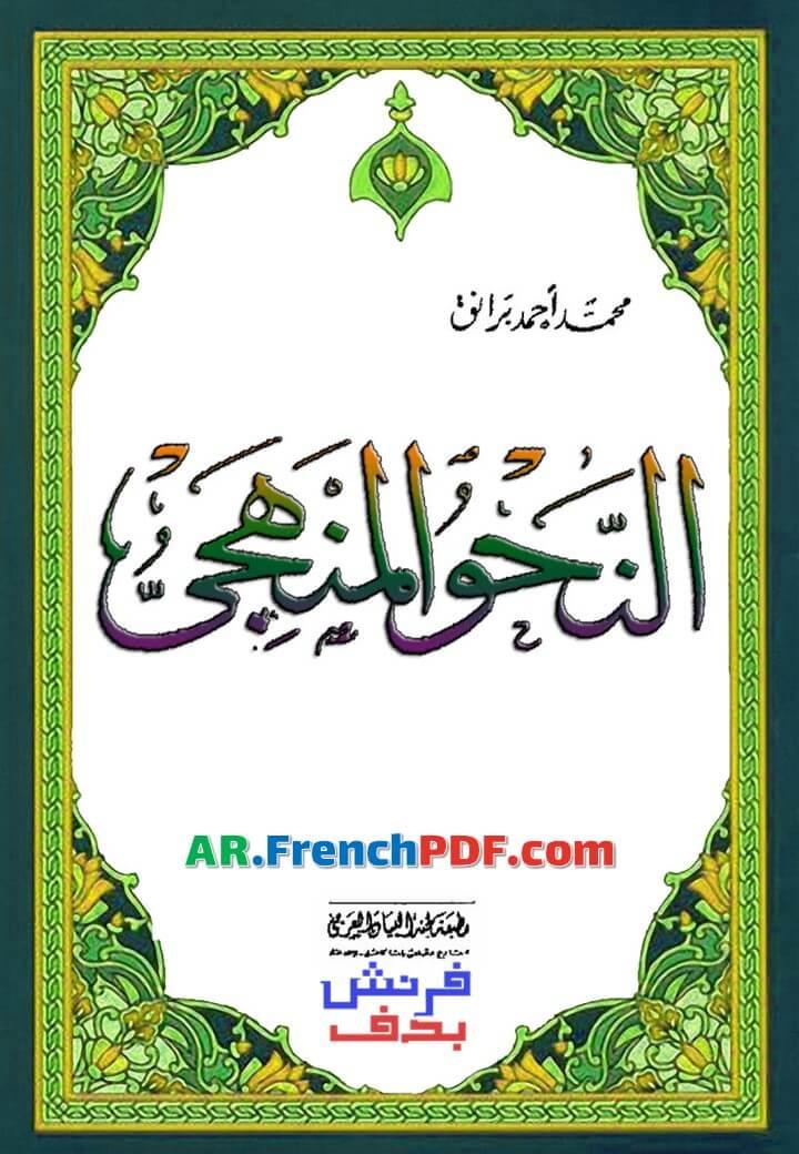 Photo of النحو المنهجي PDF محمد أحمد برنق