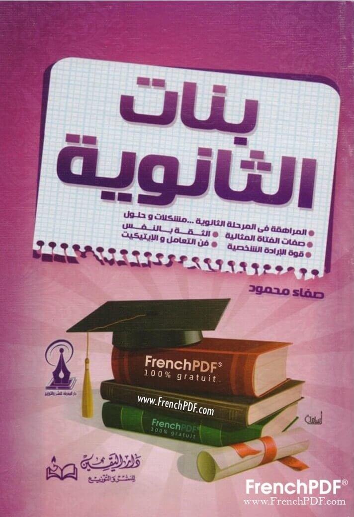 Photo of بنات الثانوية PDF تأليف صفاء محمود 2021